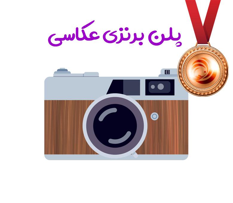 پلن برنزی عکاسی