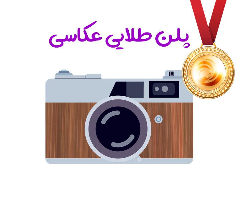 پلن طلایی عکاسی