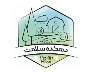 دهکده سلامت
