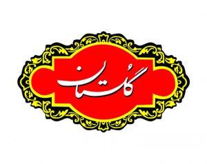 شرکت چای گلستان