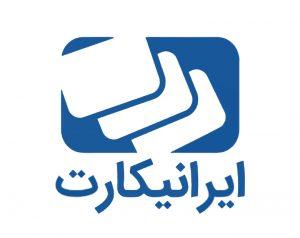 شرکت ایرانیکارت