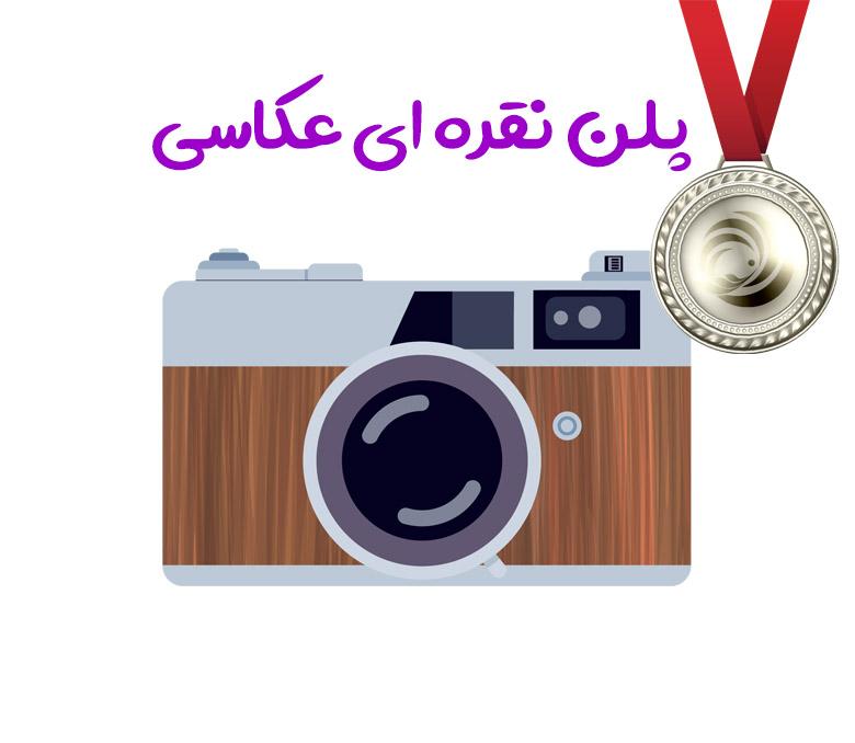 پلن نقره ای عکاسی